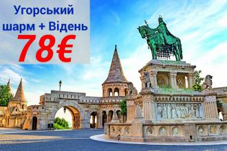 Угорський шарм+Відень