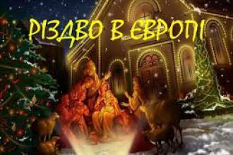 Екскурсійні тури в Європу на Католицьке Різдво !  Різдвяні ярмарки !