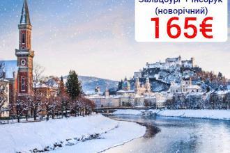 Зимова казка Альп: Зальцбург + Інсбрук (новорічний)