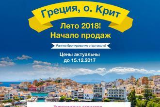 Літо 2018 проводимо в Греції!