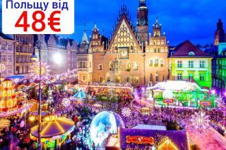 Чудовий вікенд з екскурсіями, шопінгом та різдвяними ярмарками в турах в Польщу від 48€!