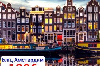 """«Північна Венеція» - місто, яке не залишить нікого байдужим в турі """"Бліц Амстердам"""