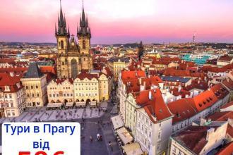 НИЗЬКА вартість турів в Прагу з чудовими екскурсіями та шопінгом