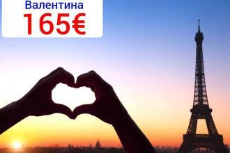 """Проведіть найромантичніші вихідні у місті всіх закоханих в турі """"Париж в день Св. Валентина"""""""