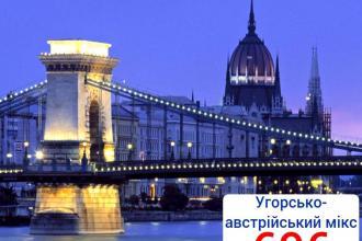 """НОВИЙ тур вихідного дня в Будапешт і Відень БЕЗ НІЧНИХ переїздів """"Угорсько-австрійський мікс"""""""