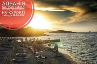 «Албанія балканська красуня.. відпочинок на курорті Саранда»