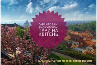 Гарантовані екскурсійні тури в Європу в квітні!