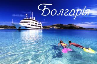 Два тижні на морі в Болгарії