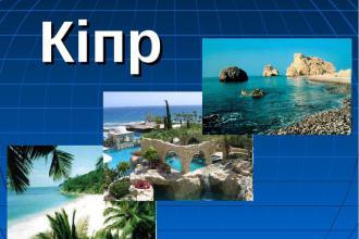 Сонячний Кіпр чекає на Вас ))