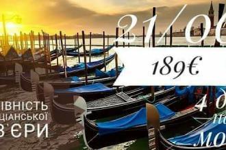 Чарівність Венеціанської Рив'єри