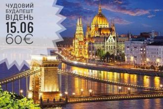 «Чудовий Будапешт + Відень»