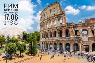 О , Рим, ии цілий світ !