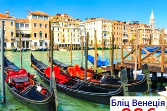 """Захоплювальна екскурсія на кораблику «Краса венеціанської лагуни» та мальовниче місто Верона в турі """"Бліц Венеція""""!"""