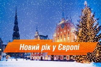 Для тих хто планує завчасно свої подорожі - Зустріч Нового Року 2019 в Європі !