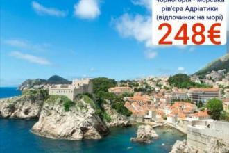 Чорногорія - морська рів'єра Адріатики (відпочинок на морі)