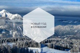 Новий рік в Словаччині за самими низькими цінами !