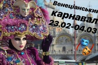 Пропонуємо Вам поринути в дивовижну атмосферу свята та казки. Венеціанський карнавал - це незабутні враження.