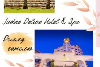 Класнючий готель в Сіде