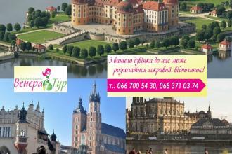 Міні Європа за Три дні :Дрезден, Краків, Вроцлав!!!