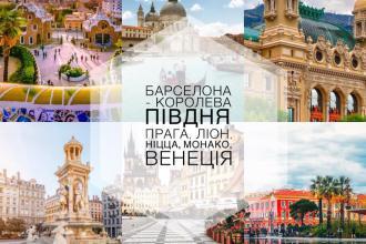 Барселона - Королева Півдня  Прага, Ліон, Ніцца, Монако, Венеція