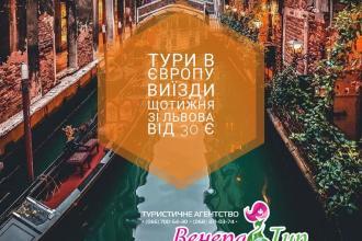 Найпопулярніші тури Європою! Виїзди щотижня зі Львова!