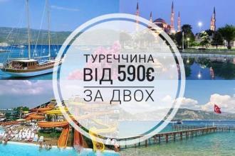 Список найвигідніших цін в Туреччину.