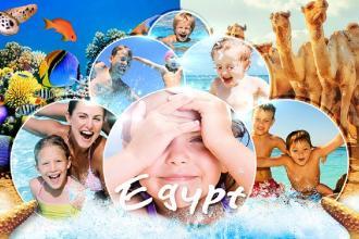 Пора вже задуматись про відпочинок на дитячі осінні канікули! Єгипет за хорошими цінами