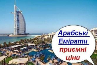 Відпочинок в Арабських Еміратах за доступною ціною !