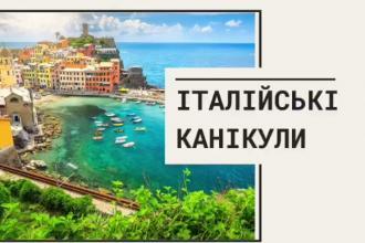 Італійські канікули!
