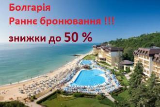 Болгарія!!! Раннє бронювання !!! Знижки до 50%