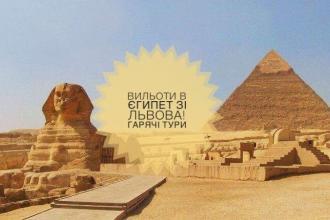 Єгипет зі Львова від 530 доларів за двох !!!!!