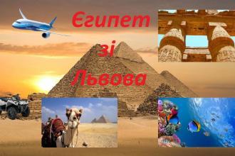 Єгипет. Шарм ель Шейх зі Львова