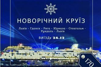 Новий рік на борту лайнера по Балтійському морю !