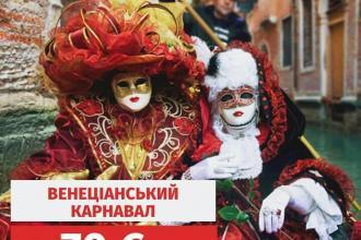 Венеціанський карнавал