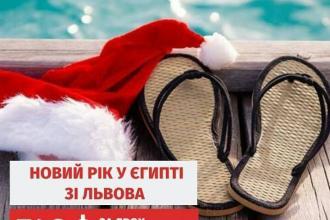 Гарячі тури на Новий Рік у Єгипет зі Львова . Ціни знижено!