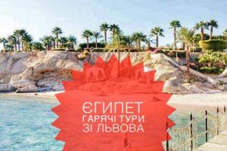 !!!!! Дуже гаряча пропозиція !!!!! Єгипет зі Львова, 11 ночей ( 11450 грн за двох)