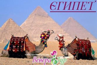 Гарячі путівки до Єгипту! Вильоти зі Львова та Києва!