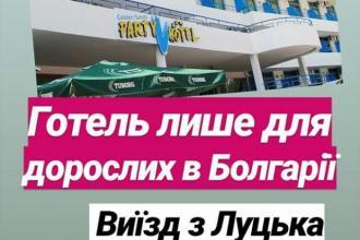 Молодіжний готель в Болгарії