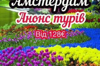 АМСТЕРДАМ 2020 -Казкове королівство