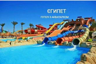 Готелі з аквапарками в Єгипті