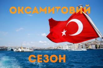 Оксамитовий сезон в Туреччині. Супер ціни !!! (від 420 євро за двох)