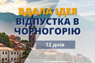 Мега крута подорож на 12 днів. БЕЗ ПЛР-ТЕСТІВ!! «Вдала ідея - відпустка в Чорногорії»