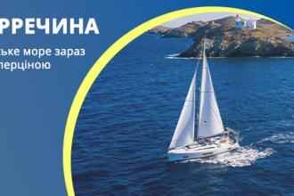 Егейське море за супер ціною