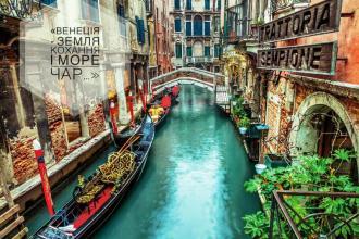«Венеція - земля кохання і море чар…»
