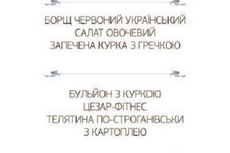 """Бізнес-ланчі в рестрані """"Мелодія"""""""