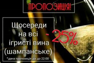 Щосереди на всі ігристі вина - 25%