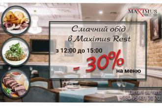 Знижка для Вас -30% на ВСЕ меню з 12:00 до 15:00