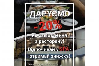 Зроби замовлення у @maximus.rest та отримай знижку -20% на все меню