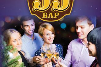 """Новорічний корпоратив в барі """"33 КВАРТАЛ"""""""