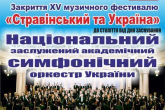 Закриття XV музичного фестивалю «Стравінський та Україна»